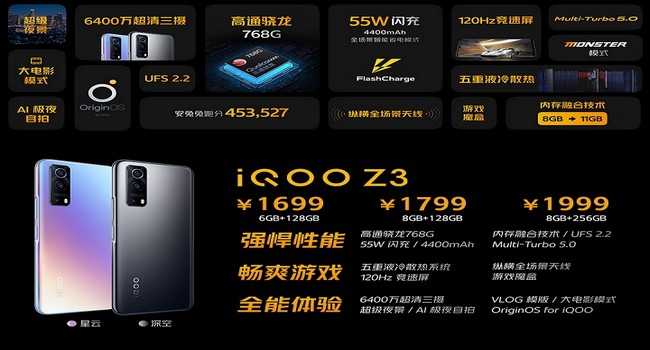 iQOO Z3 Features