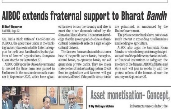 Bank Officers Union Extends Support To Farmers For Bharat Bandh